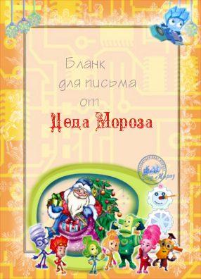 Бланк для письма от Деда Мороза 14. Украина.