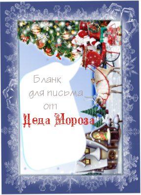 Бланк для письма от Деда Мороза 15