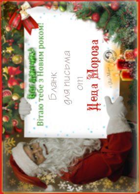 Бланк для письма от Деда Мороза 9