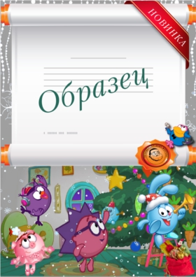 Смешарики. Письмо от Деда Мороза