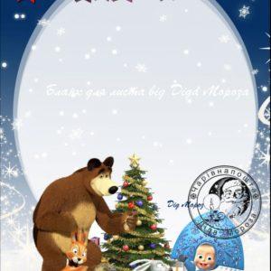Бланк письма от Деда Мороза
