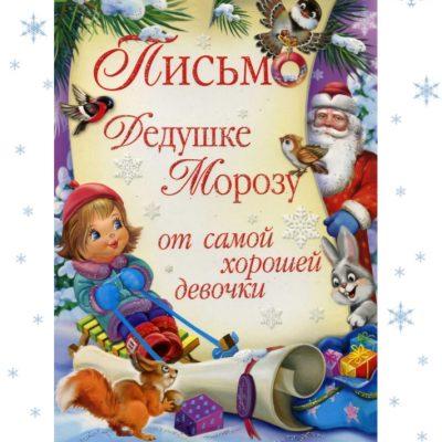 Бланк листа для Діда Мороза (дівчаткам)