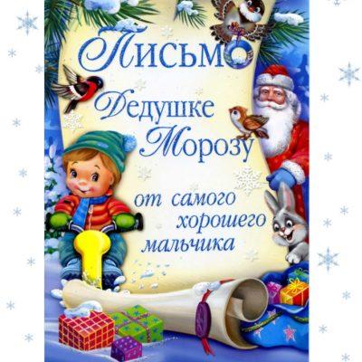 Бланк листа для Діда Мороза (хлопчикам)