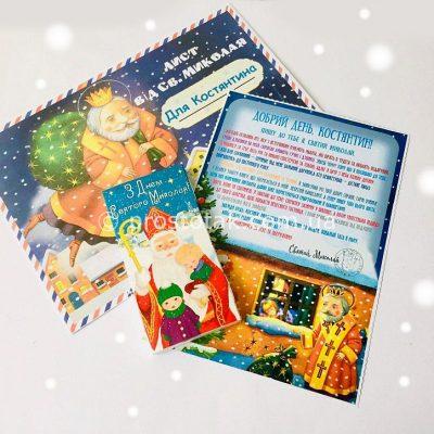 Именное письмо ребенку от Святого Николая в Украине