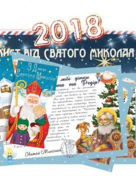 Письмо от Святого Николая укр. языком