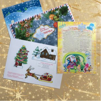 Письмо от Деда Мороза на бланке с Фиксиками