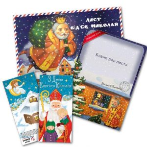 Подарок ребенку на Николая. Украина, Подарок ребенку на Николая. Именное письмо с шоколадкой.