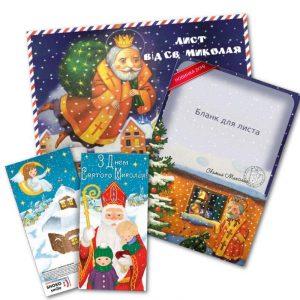 Подарок ребенку на Николая. Украина, Подарок ребенку на Николая. Именное письмо с шоколадкой, Подарунок дитині на Миколая. Іменна лист з шоколадкою.