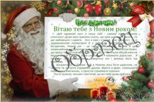 Дед Мороз. Бланк письма