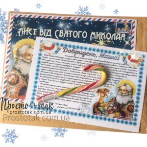 Лист від Святого Миколая із цукеркою