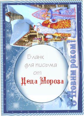 Бланк для письма от Деда Мороза 16 (Украина)