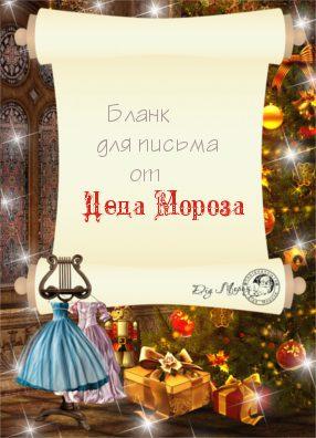Заказать письмо от Деда Мороза по Украине