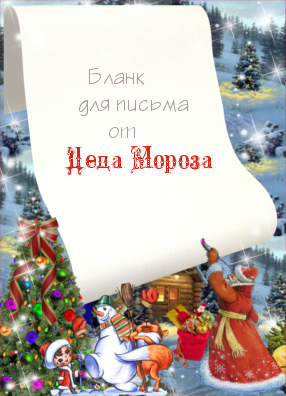 Бланк для письма от Деда Мороза1