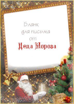 Бланк для письма от Деда Мороза2. Украина