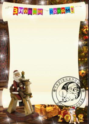Скачать бланк для письма от Деда Мороза. Письма Мороза детям. Подарок ребенку.