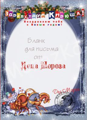 Лист від Діда Мороза чарівний подарунок на Новий рік.