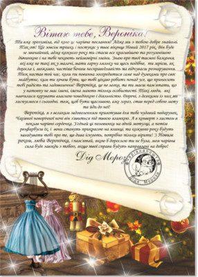 Именное письмо от Деда Мороза на украинском языке.
