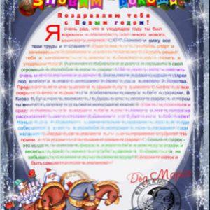 Лист від Діда Мороза для дитини 5-7 років із доставкою Україні