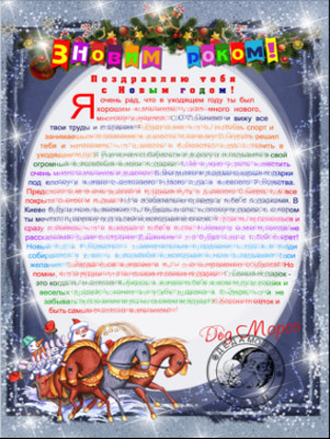 Письмо от Деда Мороза для ребенка 4-6 лет по Украине