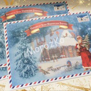 Лист від Діда Мороза.Україна.