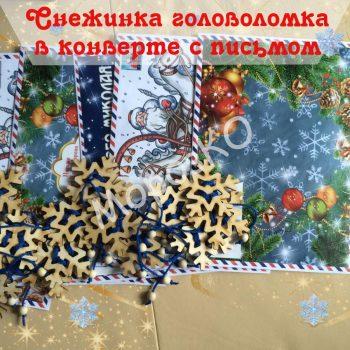 Конверт для листа а4 від Діда Мороза. Україна