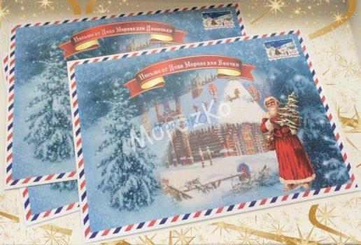 Подарок от Деда Мороза почтой