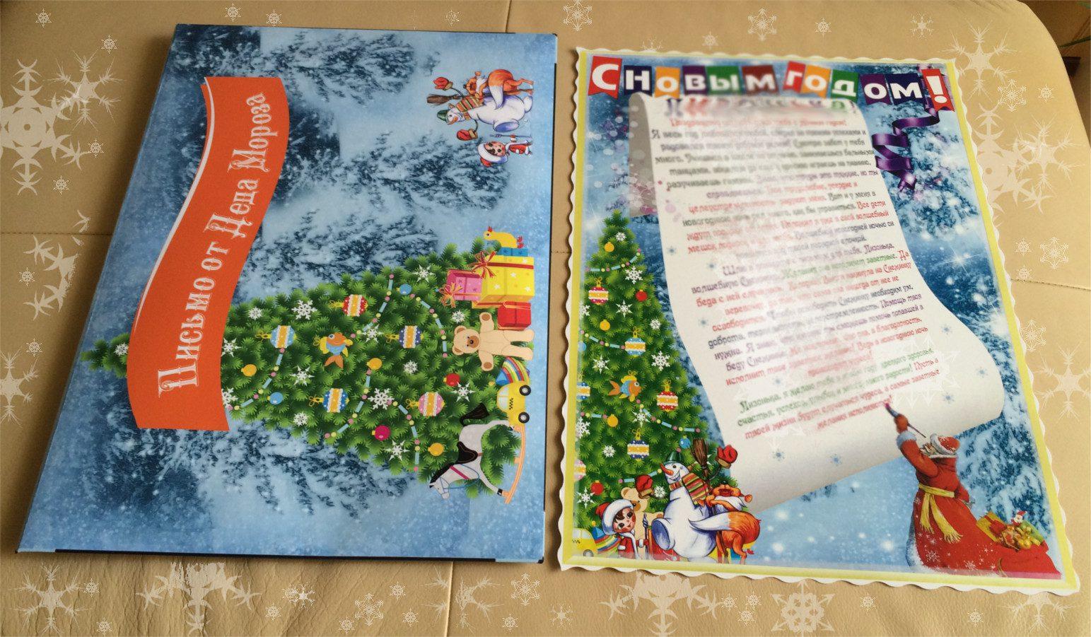 Подарок с письмом от деда мороза 24