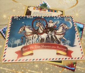 Письмо от Деда Мороза (Украина)