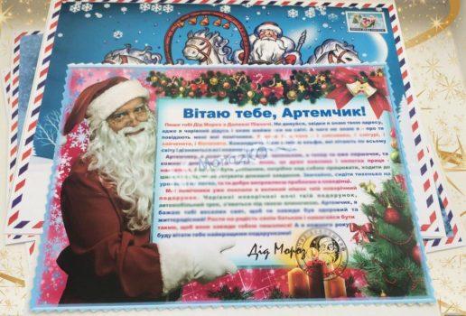 Заказать письмо от Деда Мороза Украина