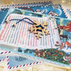 Заказать подарок от Деда Мороза почтой по Украине