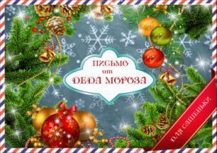 Конверт Новогодний для письма от Деда Мороза