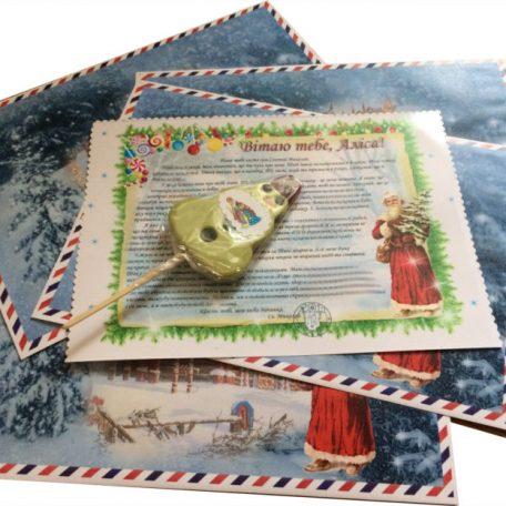 Письмо от Святого Николая. Украина. Киев.