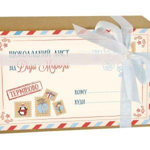 Подарок ребенку на Новый год письмо от Деда Мороза