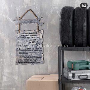 "Постер из дерева ""Правила гаража"""