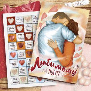 Шоколадный набор Любимому на день Святого Валентина
