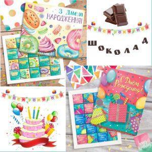 """Купити подарунковий шоколад """"С Днем рождения"""", """"З днем народження"""""""