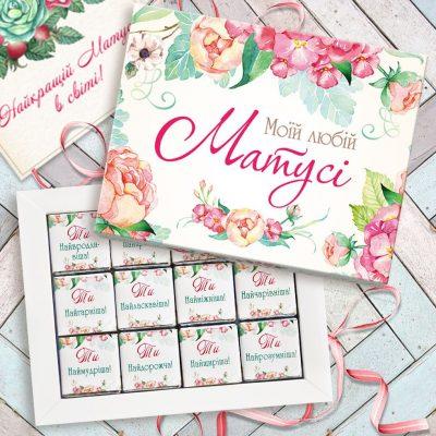 Шоколадный набор «Матусі»