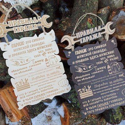 Постери із дерева. Правила гаража.