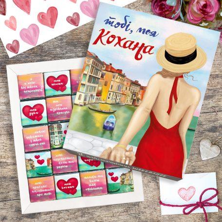 """Подарочный набор шоколада для женщины <a href=""""http://prostotak.com.ua/ru/shop/na-prazdniki/na-den-svyatogo-valentina-ru/shokolad/""""><strong>Заказать шоколадный набор</strong></a>"""