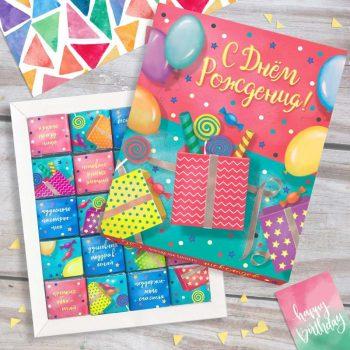 """Подарочный набор на День рождения, Шоколадный набор """"С Днем рождения"""""""