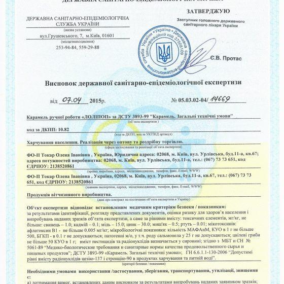 Натуральная карамель. Сертификаты на карамель, которыми наполняем наших мишек.