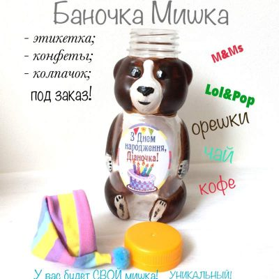 Подарок девочке на День рождения. Баночка с любимыми конфетами 230мл