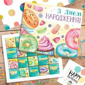 """Подарочный шоколад """"С Днем рождения"""" Подарочные наборы с шоколадом купить в Украине. Купить недорого в Киеве шоколад."""