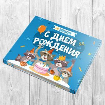 Подарочный шоколад С Днем рождения.