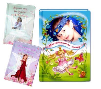 Подарунок для дівчинки, Книга, фото книга для дівчинки.