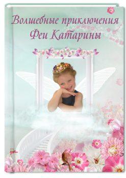 Подарунок дитині на Новий рік, подарунок дівчинці на День народження