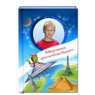 Заказать сказку о моем ребенке, подарок ребенку от 6 лет, книга в подарок, персонализированная книга, фото книга, фотокнига, книга сказок о ребенке, именная книга, подарок для крестника, подарок племяннице, подарок племяннику, уникальный подарок, что подарить ребенку 6 лет, подарок семилетнему ребенку, Доставка по Украине.