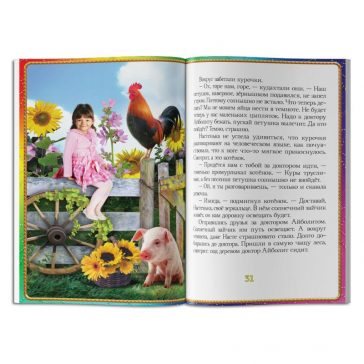 Персоналізована книга. Казка про дитину. Іменна книга для дитини незабутній подарунок. Під замовлення. Доставка по Україні.