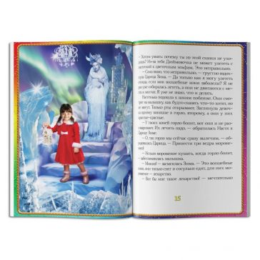 Іменна книга для дитини незабутній подарунок. Під замовлення. Доставка по Україні.