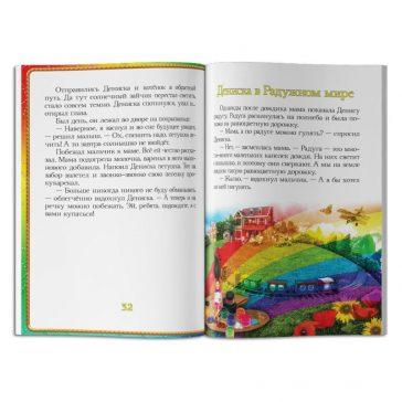 Персоналізована книга. Казки про ВАШУ дитину. Іменна книга для дитини незабутній подарунок. Під замовлення. Доставка по Україні.